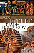 Г. Штайндорф -Когда Египет правил Востоком. Пять столетий до нашей эры