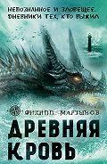 Филипп Мартынов -Древняя кровь