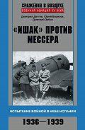 Дмитрий Дёгтев, Юрий Борисов, Дмитрий Зубов - «Ишак» против мессера. Испытание войной в небе Испании. 1936–1939