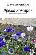 Антонина Романова -Время комаров. Иронический женский детектив