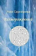 Роза Сергазиева -Размороженный