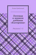 Роман Грабовский - Легенда опервом дзёнине «Катерина». Рассказы 1–3