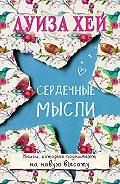 Луиза Хей - Сердечные мысли (сборник)