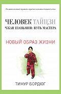 Тимур Бордюг -Человек тайцзи. Чжан Шаньмин: путь мастера