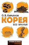 Олег Владимирович Кирьянов -Корея без вранья