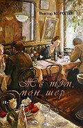 Виктор Королев -Жё тэм, мон шер… (сборник)