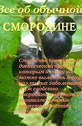 Иван Дубровин -Все об обычной смородине