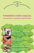 Инна Малышева - Отложение солей и подагра. Лечение и профилактика