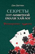 Дэн Деппен -Секреты пот-лимитной омахи хай-лоу