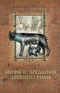 Дина Лазарчук - Мифы и предания Древнего Рима