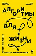 Том Гриффитс -Алгоритмы для жизни: Простые способы принимать верные решения