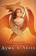 Святитель Феофан Затворник -Душа и Ангел