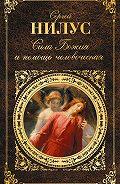 Сергей Нилус - Сила Божия и немощь человеческая