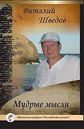 Виталий Шведов - Мудрые мысли