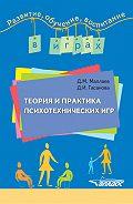 Диана Гасанова - Теория и практика психотехнических игр