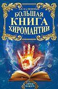 Виктор Калюжный -Большая книга хиромантии