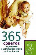 Татьяна Юрьевна Яновская - 365 советов по развитию и воспитанию ребенка от 1 до 3 лет