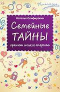 Наталья Олифирович - Семейные тайны: хранить нельзя открыть