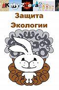 Екатерина Зуева -Защита Экологии