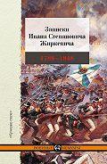 Иван Степанович Жиркевич -Записки Ивана Степановича Жиркевича. 1789–1848