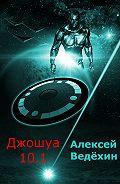 Алексей Ведёхин -Джошуа 10.1