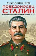 Дмитрий Язов -Победоносец Сталин. Генералиссимус в Великой Отечественной войне