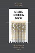 Екатерина Иноземцева -Как стать популярным автором