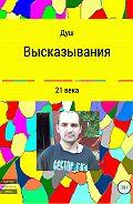 Роман Кирнасов -Высказывания 21 века