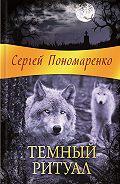 Сергей Пономаренко -Темный ритуал
