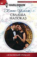 Кэтти Уильямс - Свадьба напоказ