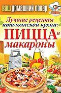 С. П. Кашин - Лучшие рецепты итальянской кухни: пицца и макароны