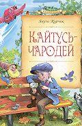 Януш  Корчак -Кайтусь-чародей