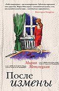 Мария Метлицкая - После измены (сборник)