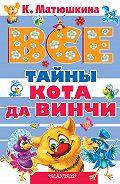Екатерина Александровна Матюшкина -Все тайны кота да Винчи (сборник)