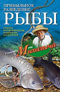 Николай Звонарев - Прибыльное разведение рыбы