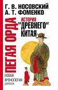 Анатолий Фоменко -Пегая орда. История «древнего» Китая