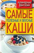 С. П. Кашин - Самые полезные и вкусные каши