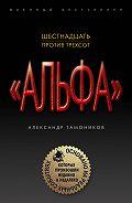Александр Тамоников -Шестнадцать против трехсот