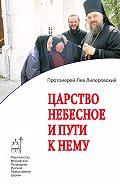 Протоиерей Лев Липеровский - Царство Небесное и пути к нему