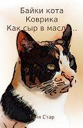 Таня Стар -Байки кота Коврика. Как сыр в масле… Книга первая