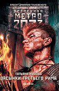 Татьяна Живова -Метро 2033: Пасынки Третьего Рима