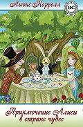 Льюис Кэрролл -Приключения Алисы в Стране Чудес, Или Странствие в Странную Страну по страницам престранной пространной истории