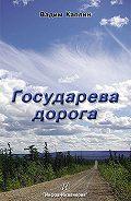 Вадим Каплин -Государева дорога