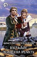 Константин Калбазов -Бульдог. Экзамен на зрелость