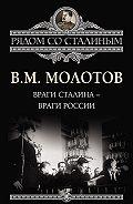 Вячеслав Молотов - Враги Сталина – враги России