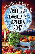 Радмила Канельская -Лунный календарь дачника 2017. Гороскоп на каждый день