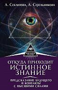 Лариса Секлитова -Откуда приходит истинное Знание. Предсказание будущего и контакты с Высшими силами