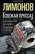 Эдуард Лимонов -Свежая пресса (сборник)