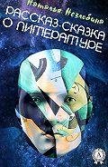 Наталья Незлобина -Рассказ-сказка о Литературе