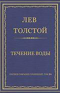 Лев Толстой - Полное собрание сочинений. Том 26. Произведения 1885–1889 гг. Течение воды